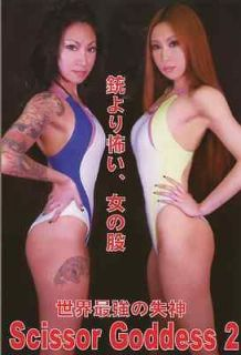 Female Women Ladies Wrestling Mixed Grappling RING DVD Swimsuits