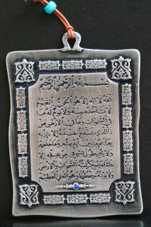 Surah Al Baqarah verse 255 Ayat Kursi on metal Quran Muslem Islam