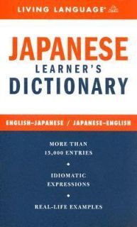 Dictionary English Japanese Japanese English by Living Language