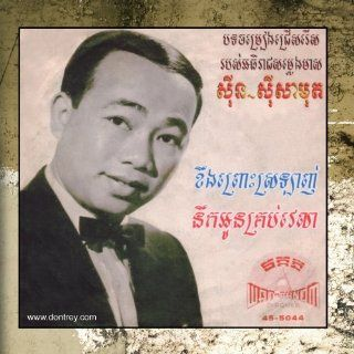 Wat Phnom Best of Sinn Sisamouth Vol. 1 Music