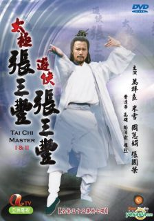Tai Chi Master I & II (DVD) (End) (ATV Drama) (US Version) DVD Region