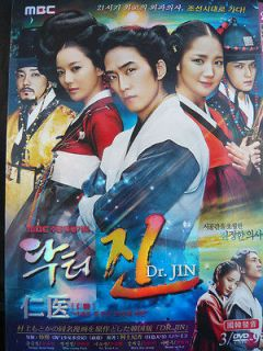 Dr. Jin 닥터 진 Korean TV Drama DVD BOX SET w/English Sub