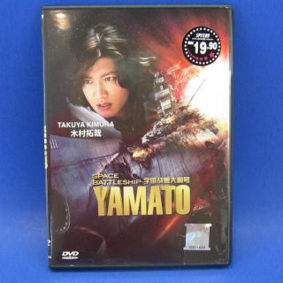 Japanese Movie Space Battleship Yamato Live Action *ENG Sub Kimura