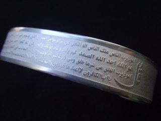 Islamic Koranic Bracelet Islam Muslim Gift Quran Surah Allah Symbol
