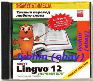 Abbyy Lingvo 12 English Russian Dictionary Box New