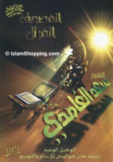 Complete MP3 Quran on 1 CD Sheikh Saad Al Ghamedy