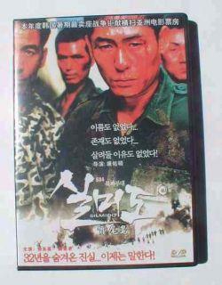 Korean DVD War Movie SILMIDO Sung Kee Ahn 8175