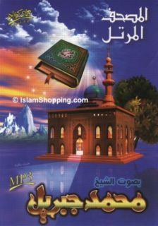 Complete MP3 Quran on 1 CD Sheikh Mohamed Gebril الشيخ محمد