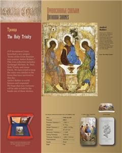 You are buying Niue 2012 2$ ANDREI RUBLEV ICON The Holy Trinity 1Oz