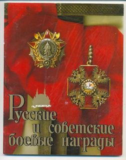 Russian Soviet Military Awards 1990 Russian English