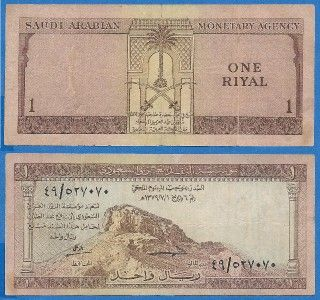 Saudi 1st Issue 1 Riyal King Saud Sign 1 Anwar Ali Prince Talal