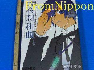 Shin Megami Tensei Persona 3 MangaNocturneAtlus Book