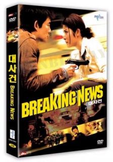breaking news 2004 dvd new this item is brand new sealed and 100 %