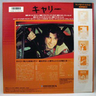 Japan LD Carrie 1976 Stephen King Brian de Palma