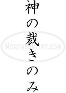 Only God Can Judge Chinese Kanji Character Symbol Vinyl Decal