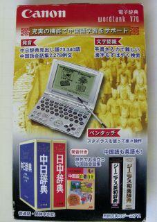 Worldtank V70 Japanese Chinese English Portable Electronic Dictionary
