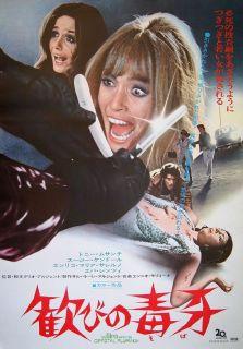 RARE Dario Argeno BIRD WIH HE CRYSAL PLUMAGE 1971 Japan Movie