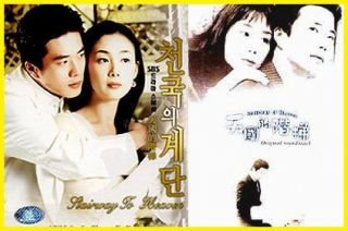 Stairway to Heaven Korean Drama 2003 w English Japanese Sub