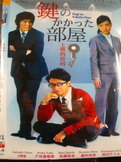 Kagi No Kakatta Heya Toda Erika 2012 Japanese TV Drama DVD English Sub
