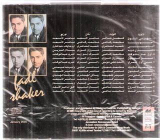 FADEL SHAKER: Saharni el Shoq, Ya Hayat el Rouh, Awel ma Bashofak Fadl