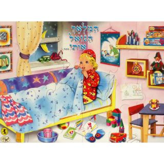 Jigsaw Floor Puzzle Childs Night time Prayer   24pc