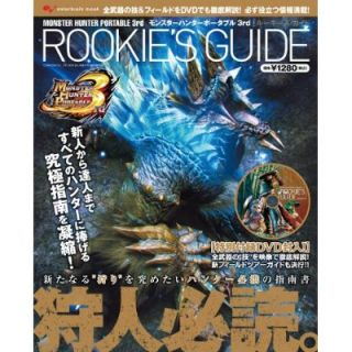 Monster Hunter Portable 3rd 3 Rookies Guide Book PSP