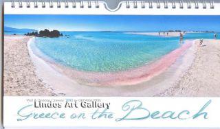 George Meis Greece on The Beach Wall Desk Top Calendar 2013 Greek