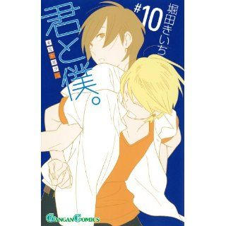 Kimi to Boku.   You and Me. Vol. 10 (In Japanese) kichi Hotta