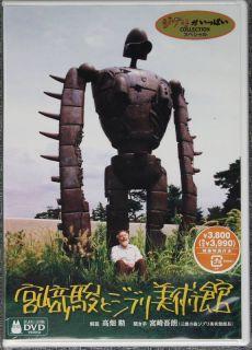 Japanese DVDHayao Miyazaki Ghibli MuseumEnglish Sub