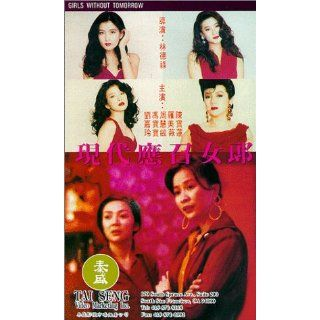Girls Without Tomorrow [VHS] Mike Leeder, Waise Lee, May