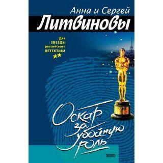 Oskar za ubojnuju rol Tatjana Sadovnikova #6 (Russian