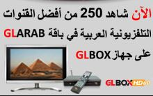 Wire WiFi IPTV Arabic Iranian Glarab Glwiz Programs TV Radio