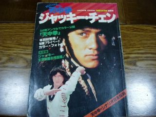 Jackie Chan JPN Magazine 1983 Half A Loaf of Kung Fu Special Young