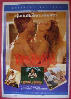 Burt Reynolds, Liza Minnelli, James Remar, Richard Masur, Dionne