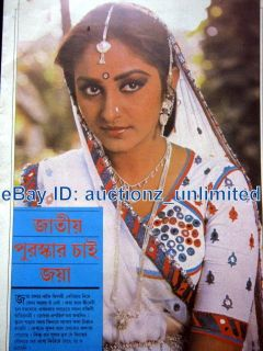 Bollywood Actress Jaya Prada RARE Page from Old Magazine Mem EHS