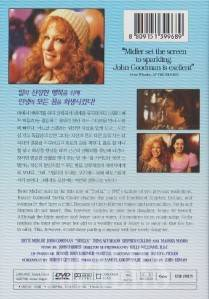 Stella 1990 Bette Midler DVD SEALED