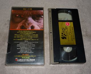 Schlock Obscure 1973 John Landis Horror Super RARE Japan Glassbox VHS