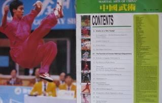 2 91 Martial Arts of China Magazine Chen Sitan Black Belt Karate Kung Fu