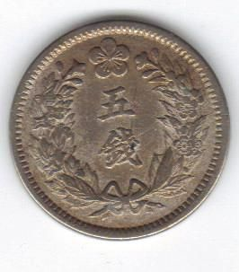 Korea 1905 5 CHON RARE High Grade Japanese Protectorate Best One on