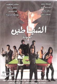Al Shayateen Khaled Zeki Dolli Shahin Arabic Movie DVD