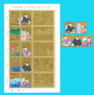 Japan Stamp 2007 Letter Writing Day Stamp Cartoon