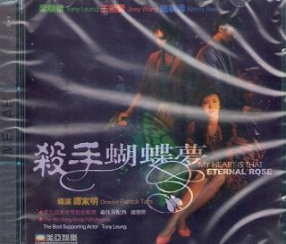 My Heart Is That Eternal Rose VCD Tony Leung Joey Wang