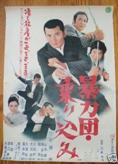 Boryokudan Meiko Kaji Akira Kobayashi Yakuza 71