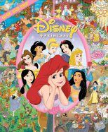 Disney Princess Look and Find 2004, Hardcover