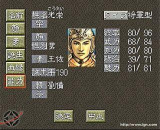 Romance of the Three Kingdoms VI Awakening of the Dragon Sony