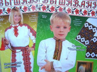 of2 Cross stitch Embroidery Pattern magazines Ukrainian Towel Easter
